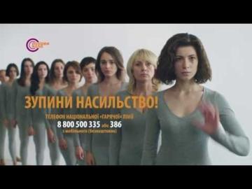 Социальный ролик против насилия над женщинами